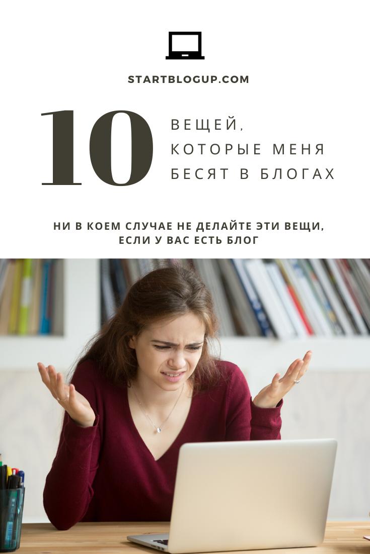 Не делайте эти 10 вещей, если у вас блог | Варвара Лялягина, блог StartBlogUp.com