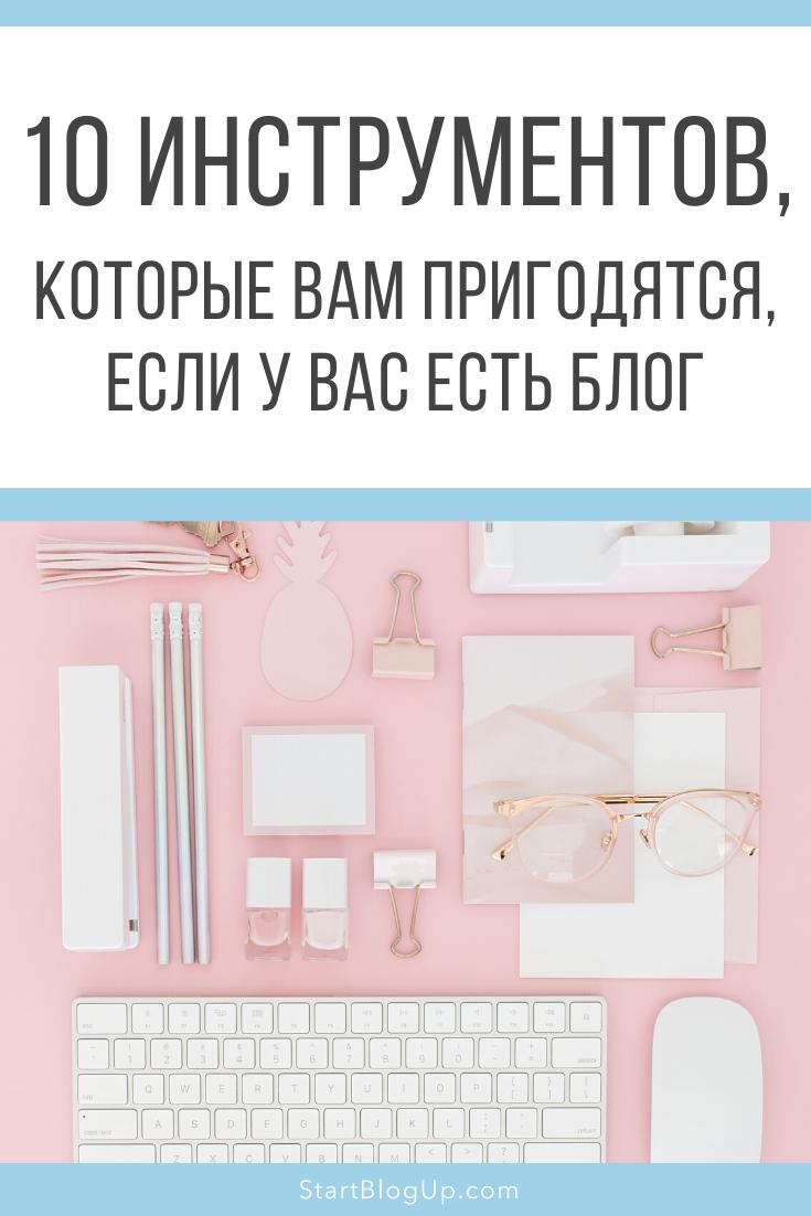 10 инструментов, без которых я не могу обойтись в работе с блогом | Блог Варвары Лялягиной StartBlogUp.com