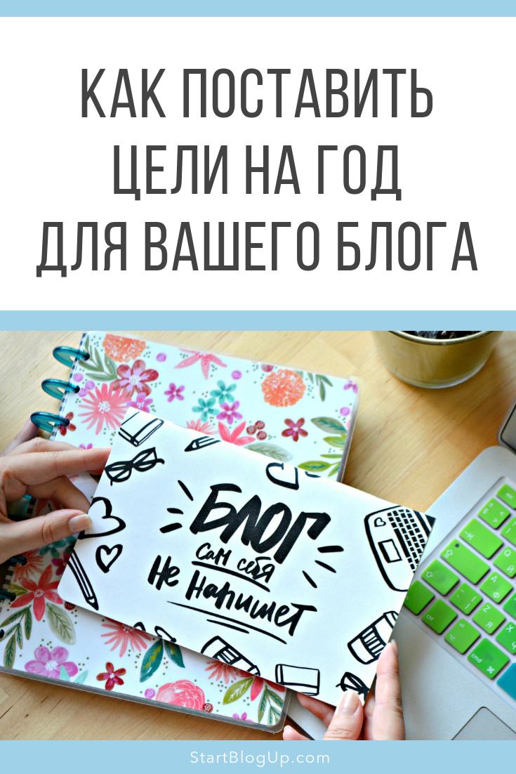 Как поставить цели на год для вашего блога | Блог Варвары Лялягиной StartBlogUp.com