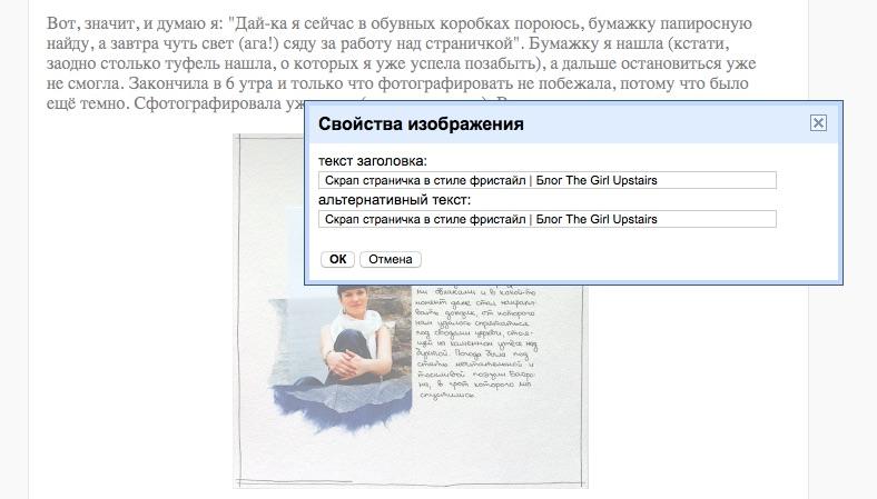 Как правильно называть картинки на вашем сайте на blogspot | StartBlogUp.com