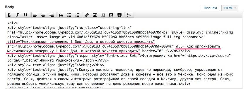 Как правильно называть картинки на вашем сайте в коде html | StartBlogUp.com
