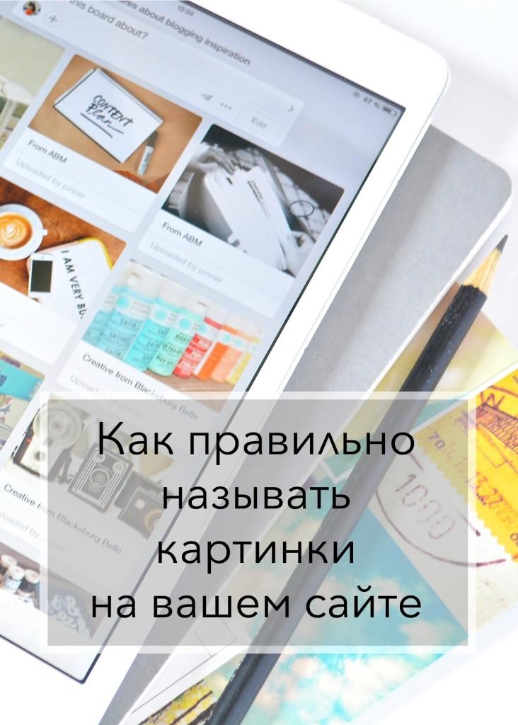 Как правильно называть картинки на вашем сайте | StartBlogUp.com
