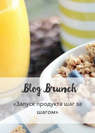 "Блог Бранч ""Запуск продукта шаг за шагом"" | Start Blog Up"