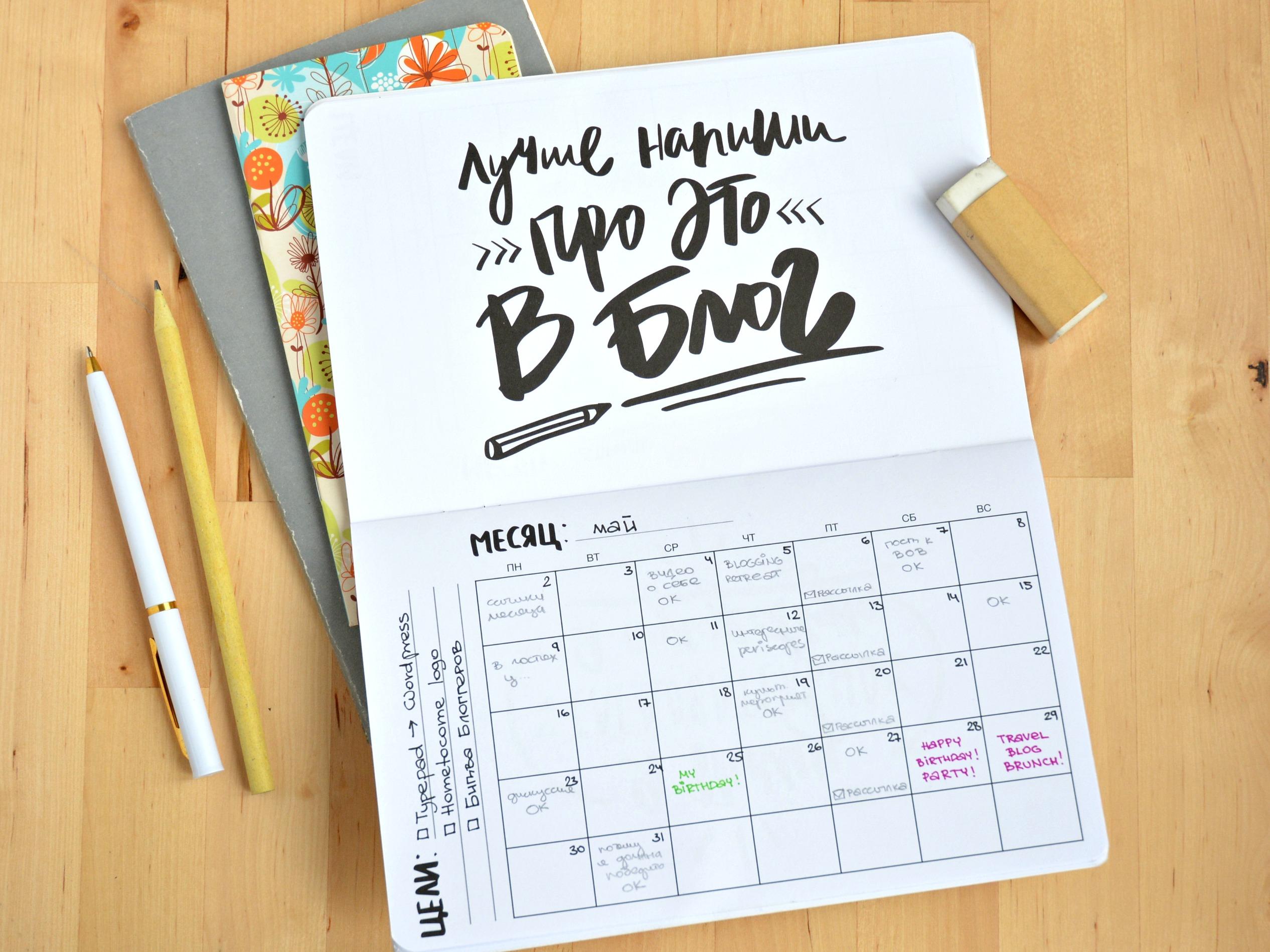 Календарь блоггера