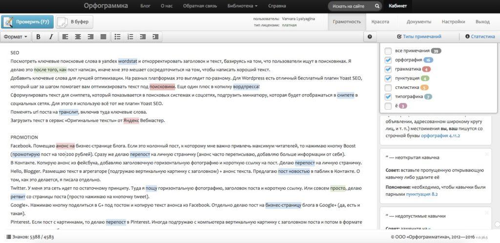 Проверка поста с помощью сервиса Орфограммка | Блог Варвары Лялягиной Start Blog Up
