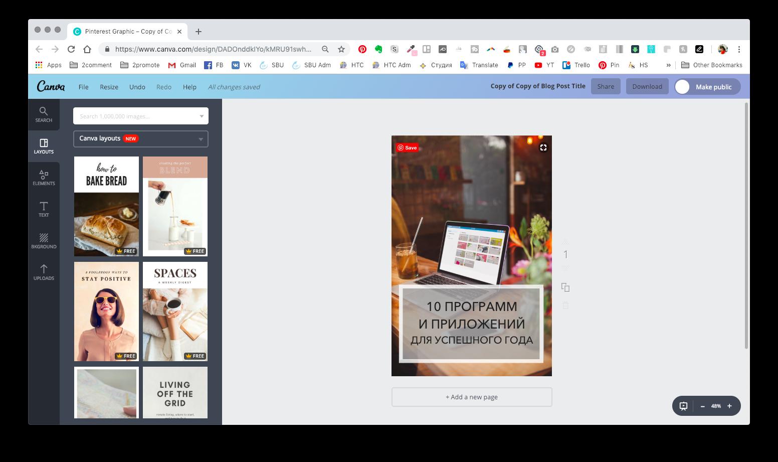 Создание вертикальной картинки для Pinterest с помощью сервиса Canva | Блог Варвары Лялягиной Start Blog Up