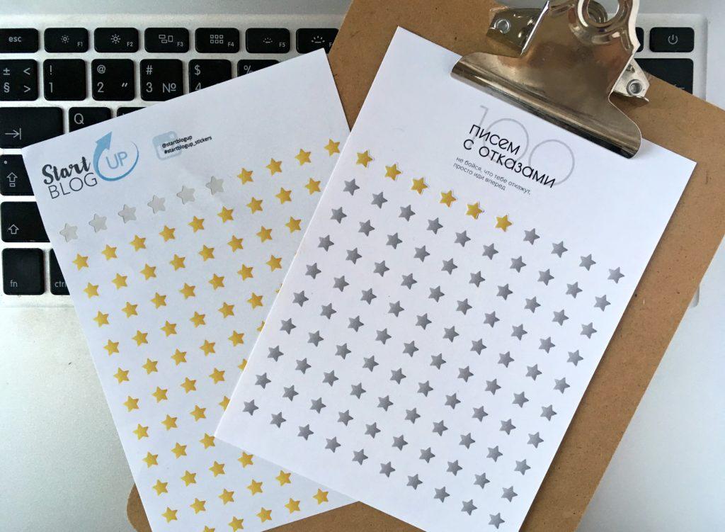 Наклейки для Календаря Блоггера | Варвара Лялягина Start Blog Up