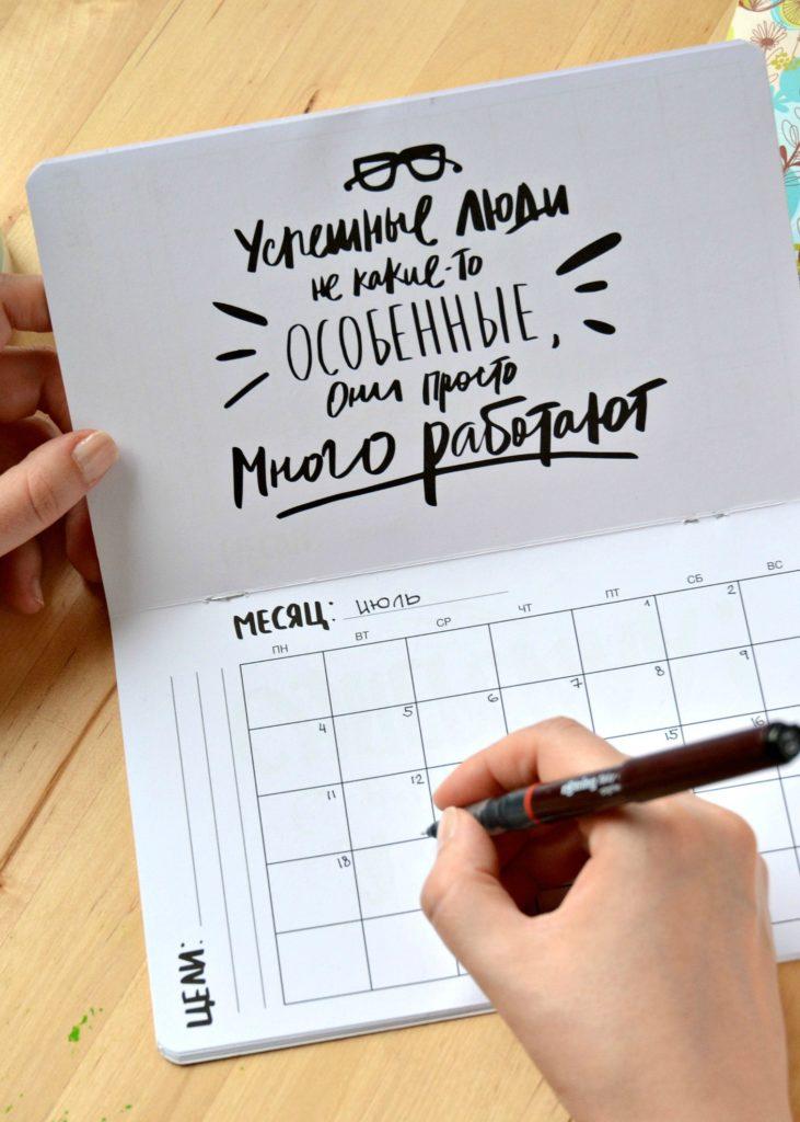 Календарь Блоггера | Варвара Лялягина Start Blog Up