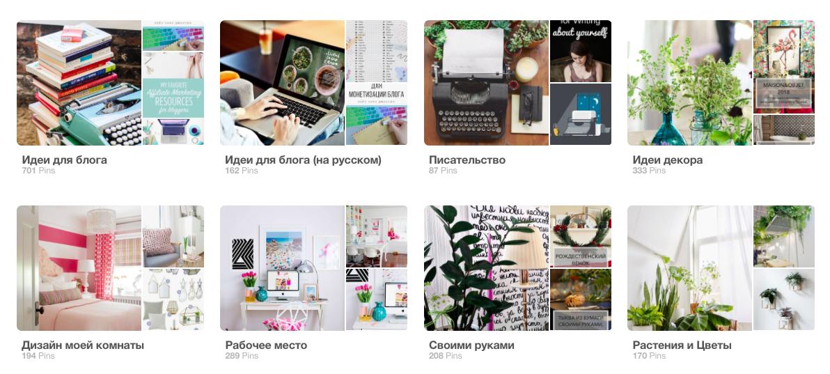 Продвижение блога с Pinterest   Блог Варвары Лялягиной StartBlogUp.com