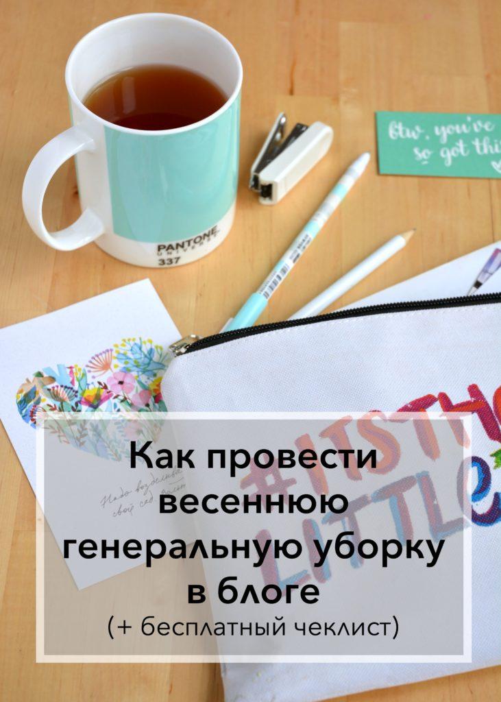 Как провести весеннюю генеральную уборку в блоге | Блог Варвары Лялягиной StartBlogUp.com