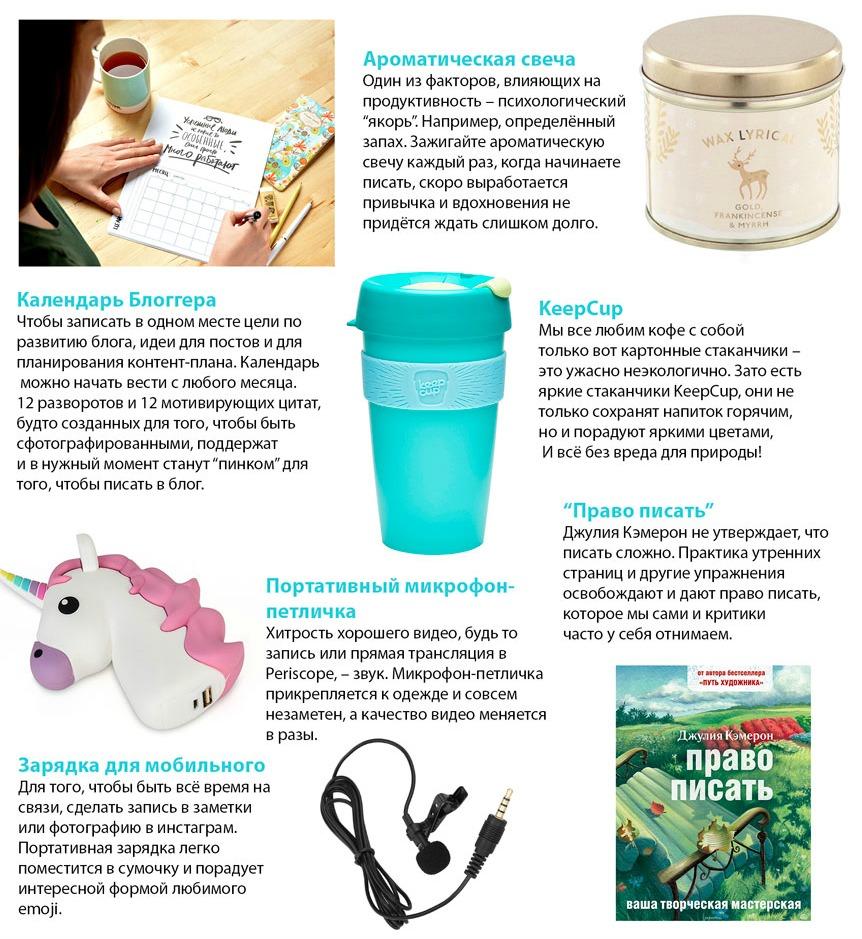 Подарки для блоггера | Блог Варвары Лялягиной Start Blog Up