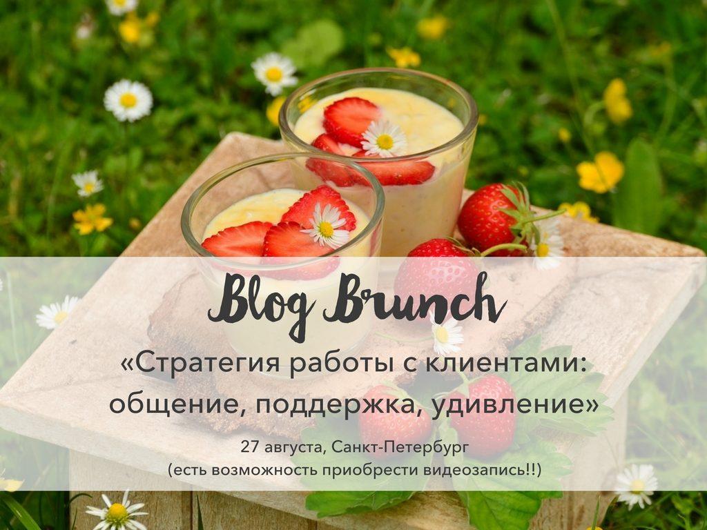 Блог Бранч «Стратегия работы с клиентами: общение, поддержка, удивление»