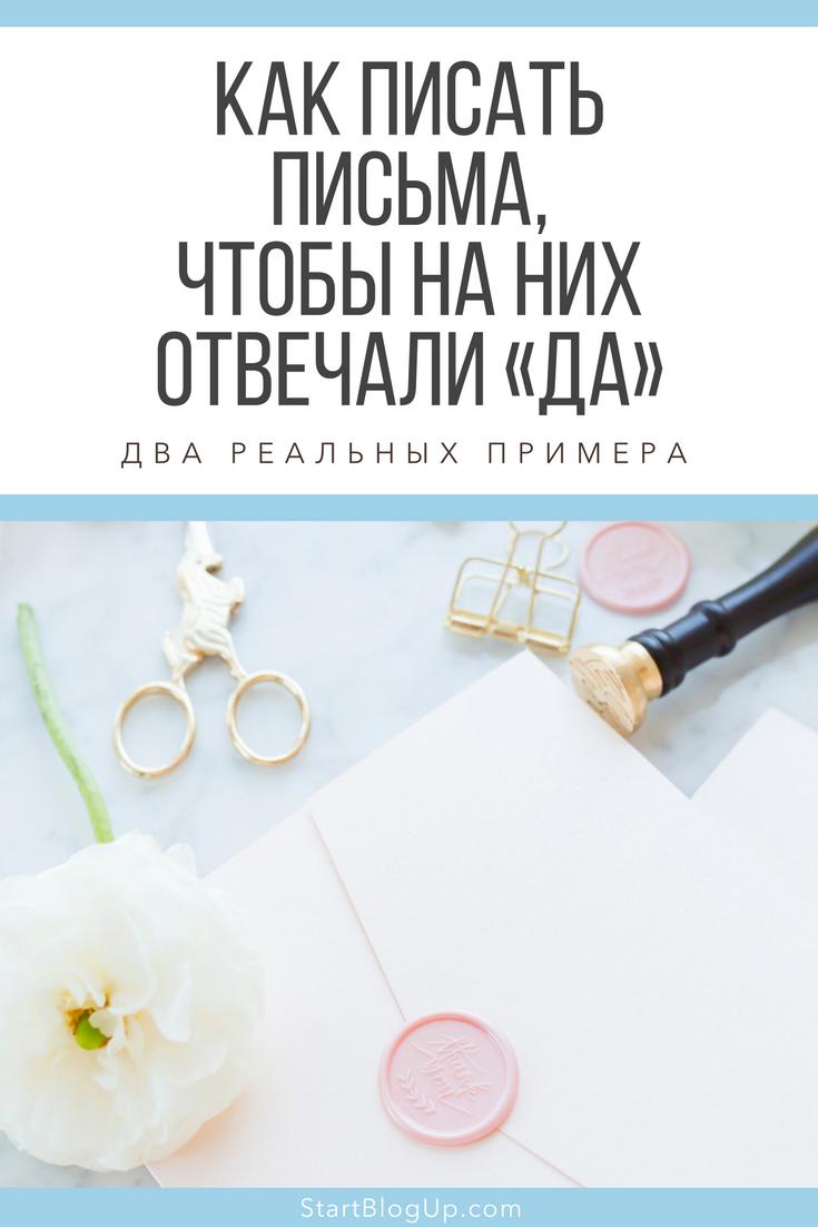Как писать письма, чтобы на них отвечали «да». Два реальных примера | Блог Варвары Лялягиной Start Blog Up
