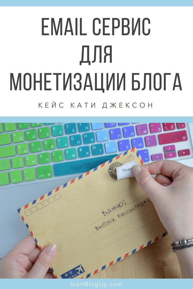 Email сервис для монетизации блога. кейс Кати Джексон | Блог Варвары Лялягиной Start Blog Up