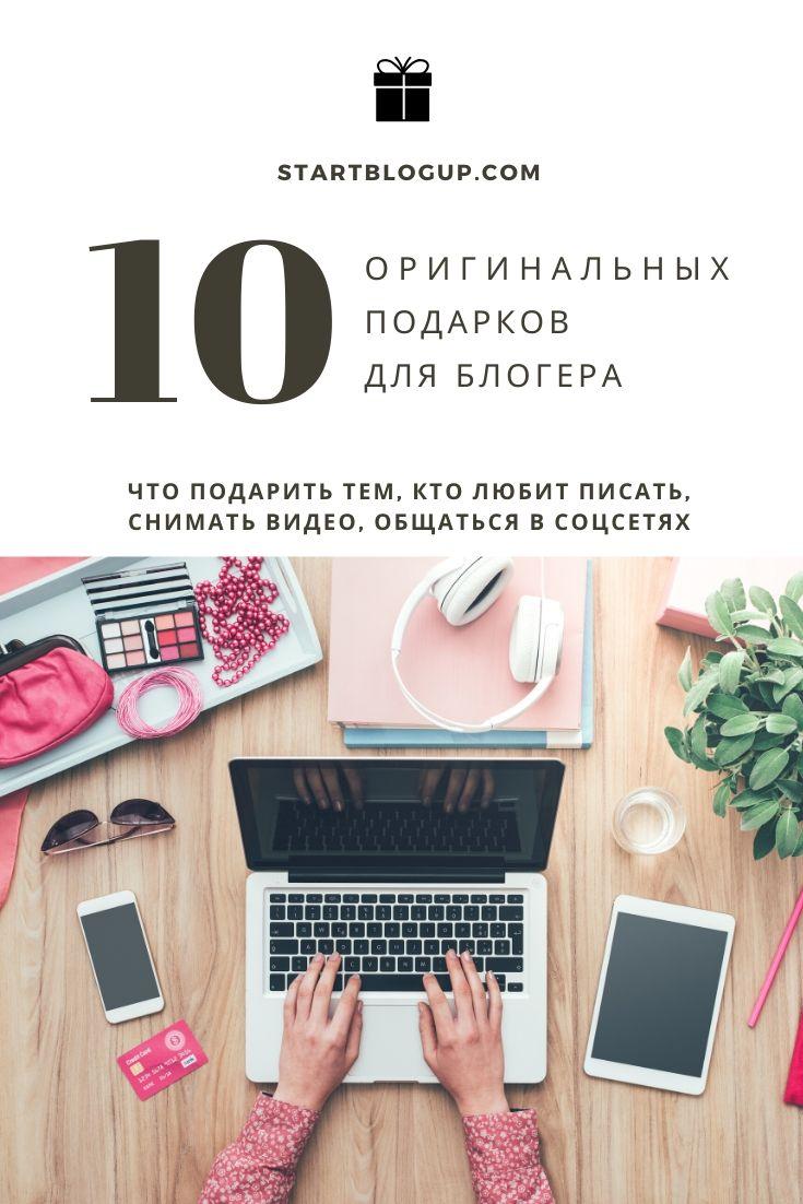 10 идей подарков для блогера | Блог Варвары Лялягиной Start Blog Up