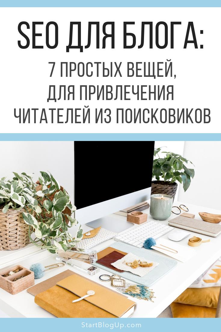 SEO для блога: 7 вещей для привлечения читателей | Блог Варвары Лялягиной StartBlogUp.com