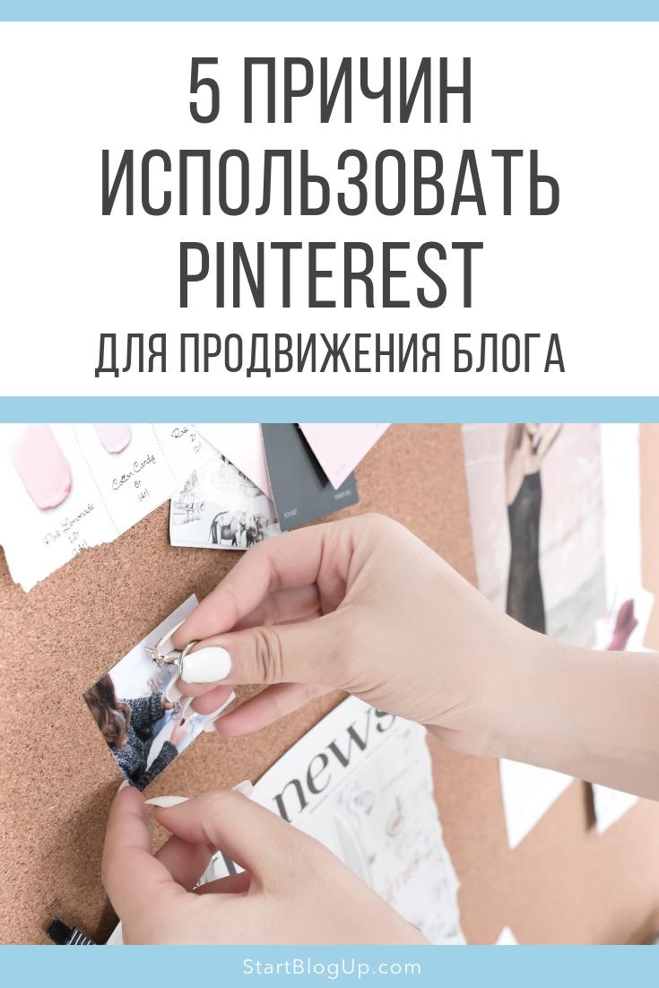 5 причин использовать Pinterest для продвижения блога | Блог Варвары Лялягиной Start Blog Up