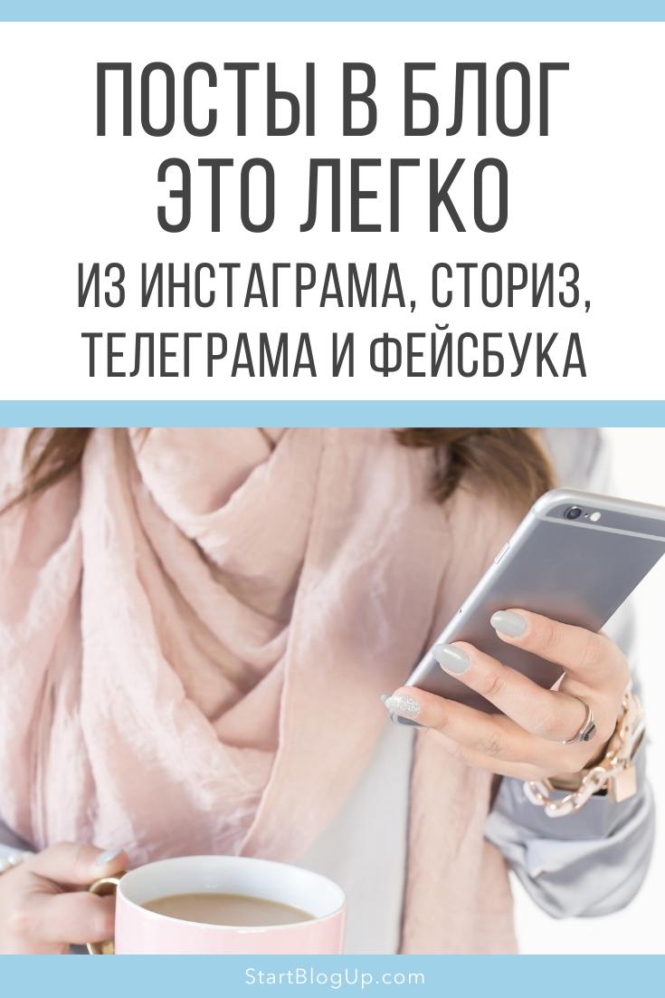 Посты в соцсети даются легко, а в блог не пишется. Как быть? | Блог Варвары Лялягиной StartBlogUp.com