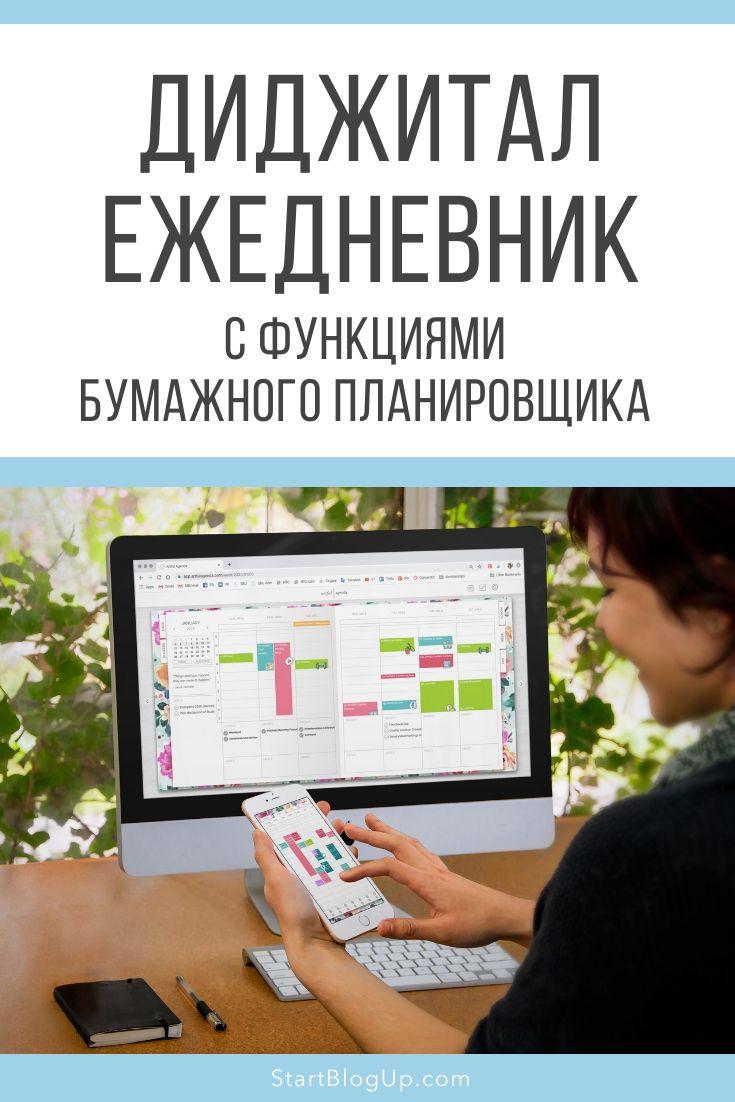 Диджитал-ежедневник Artful Agenda с функциями бумажного планировщика | Блог Варвары Лялягиной StartBlogUp.com