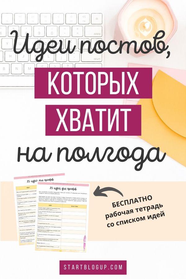 О чём писать в блог. 25 идей для постов | Блог Варвары Лялягиной StartBlogUp.com