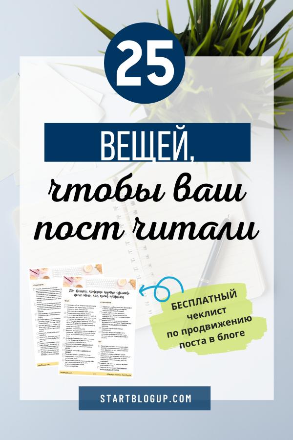 Пост написан. 25+ вещей, которые нужно сделать для того, чтобы его читали | Блог Варвары Лялягиной StartBlogUp.com