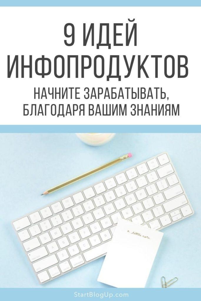9 идей информационных продуктов  | Блог Варвары Лялягиной StartBlogup.com