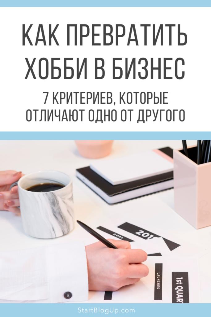 Как превратить хобби в бизнес-проект | Блог Варвары Лялягиной StartBlogUp.com