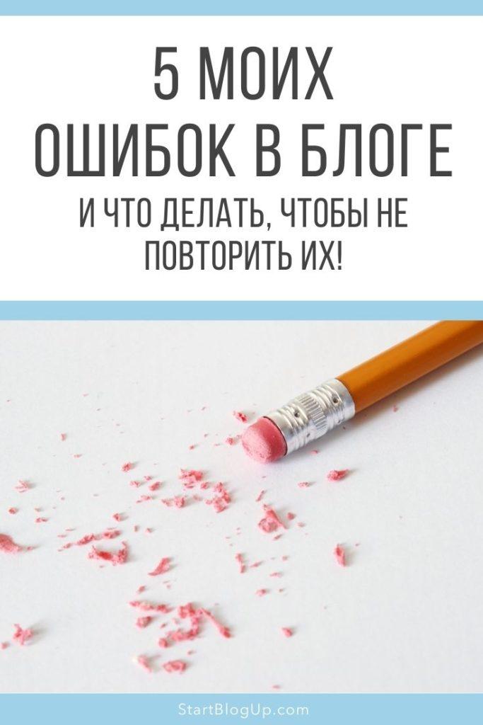 5 ошибок в блогах, которые можно избежать | Блог Варвары Лялягиной StartBlogUp.com