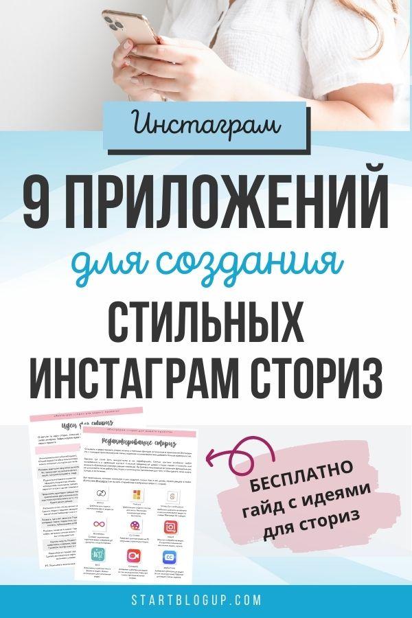 9 приложений для создания сторис | Блог Варвары Лялягиной StartBlogUp.com