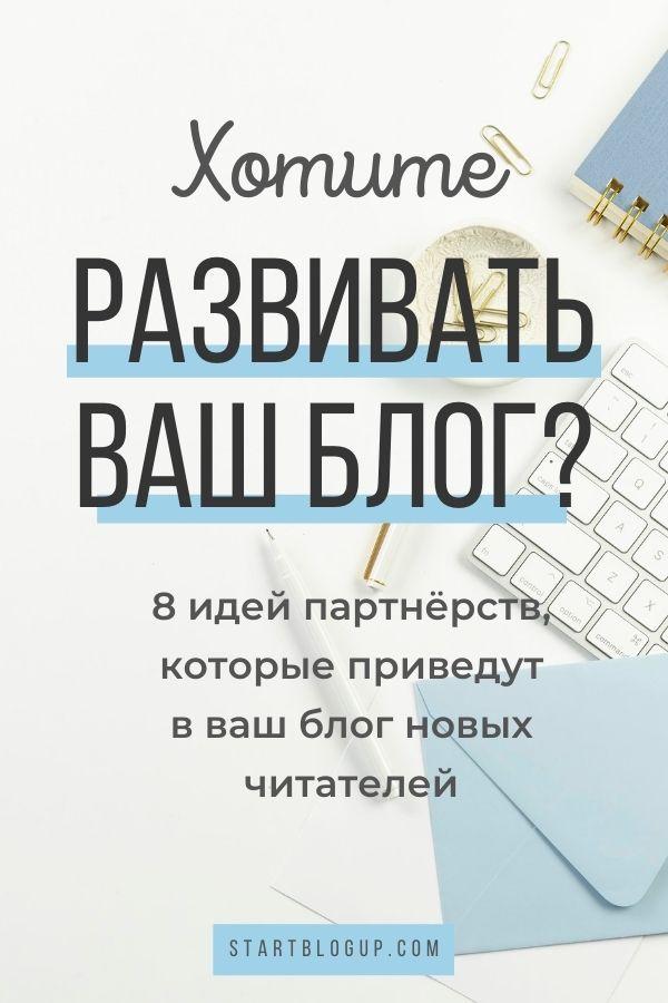 8 вариантов партнёрства для развития проекта   Блог Варвары Лялягиной StartBlogUp.com