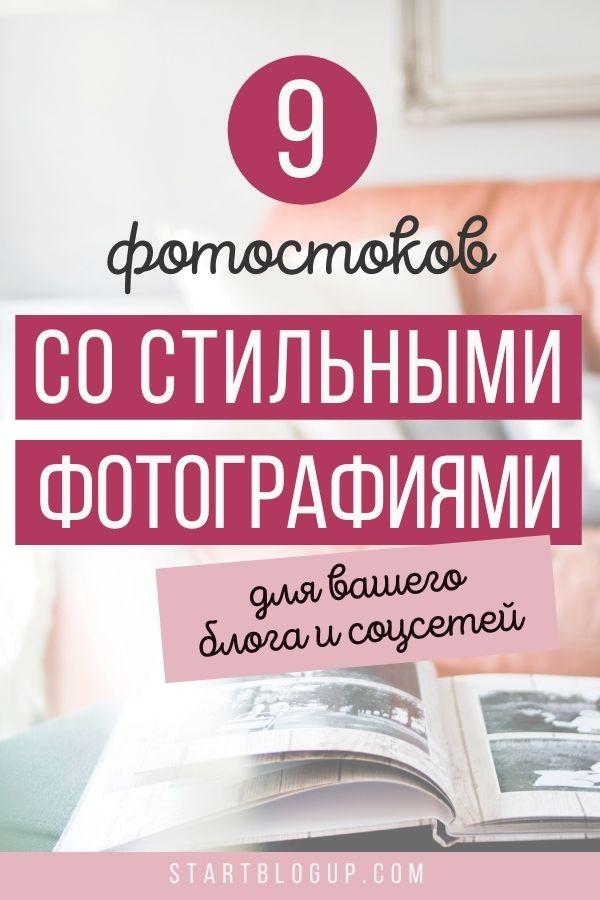 Где брать фотографии для блога и для соцсетей   Блог Варвары Лялягиной StartBlogUp.com