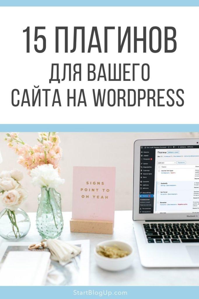 Полезные плагины для WordPress | Блог Варвары Лялягиной StartBlogUp.com