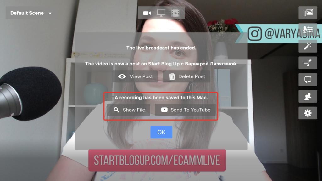 Как провести прямой эфир с компьютера| Блог Варвары Лялягиной StartBlogUp.com