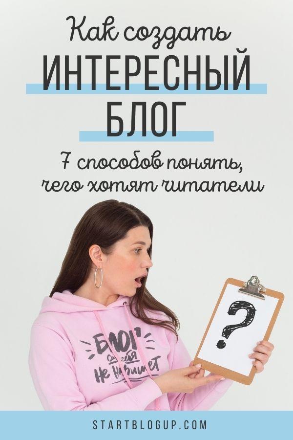 Интересный блог: 7 способов понять, что хотят читатели | Блог Варвары Лялягиной StartBlogUp.com