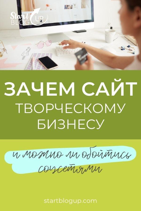 Зачем нужен сайт творческому бизнесу | Блог Варвары Лялягиной StartBlogUp.com