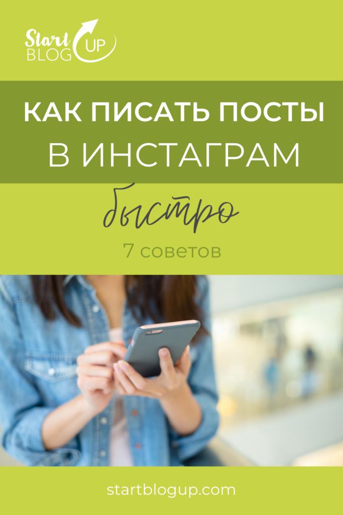 Как писать посты в Инстаграм быстро | Блог Варвары Лялягиной StartBlogUp.com