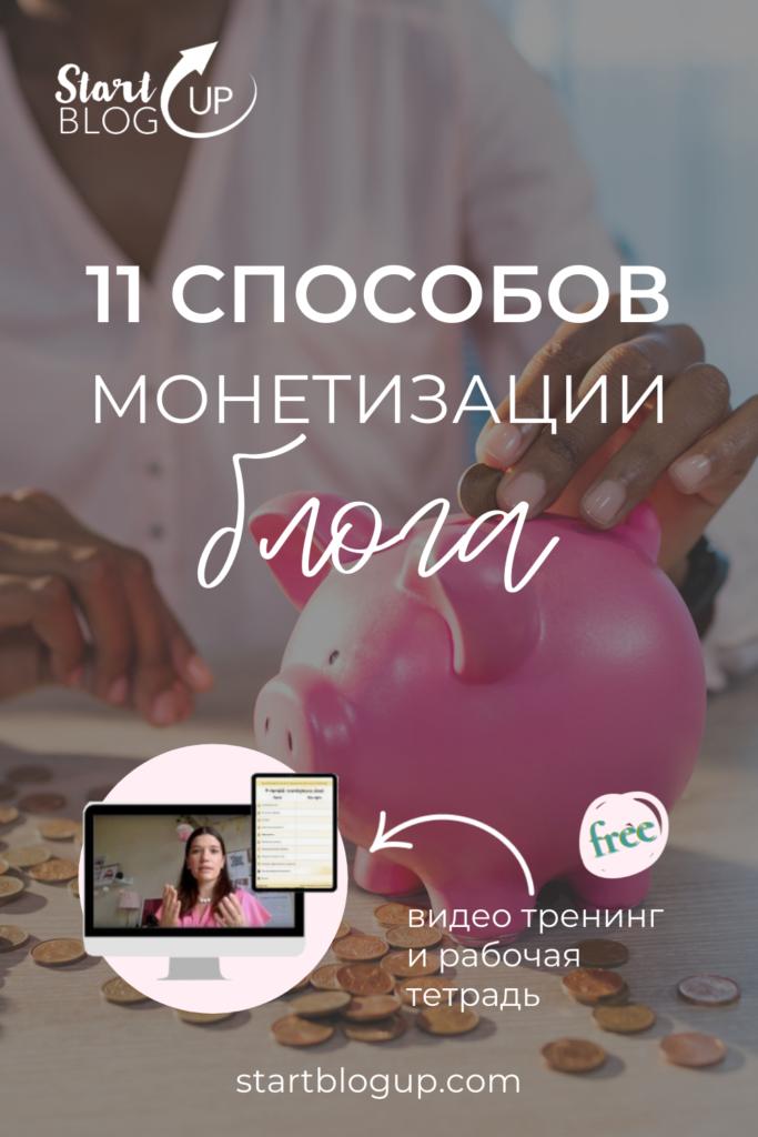 11 способов монетизации блога | Блог Варвары Лялягиной Start Blog Up