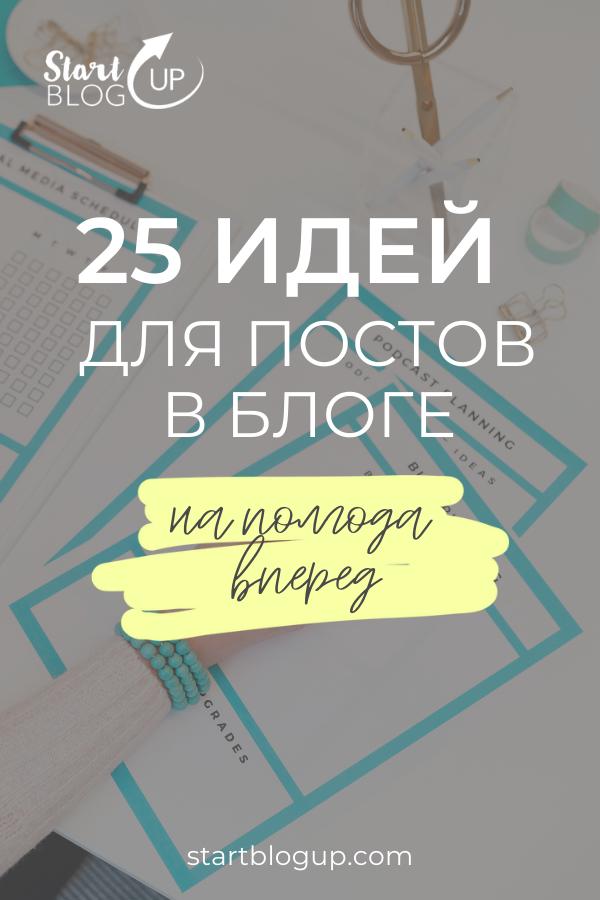 О чём писать в блог. 25 идей для постов   Блог Варвары Лялягиной StartBlogUp.com
