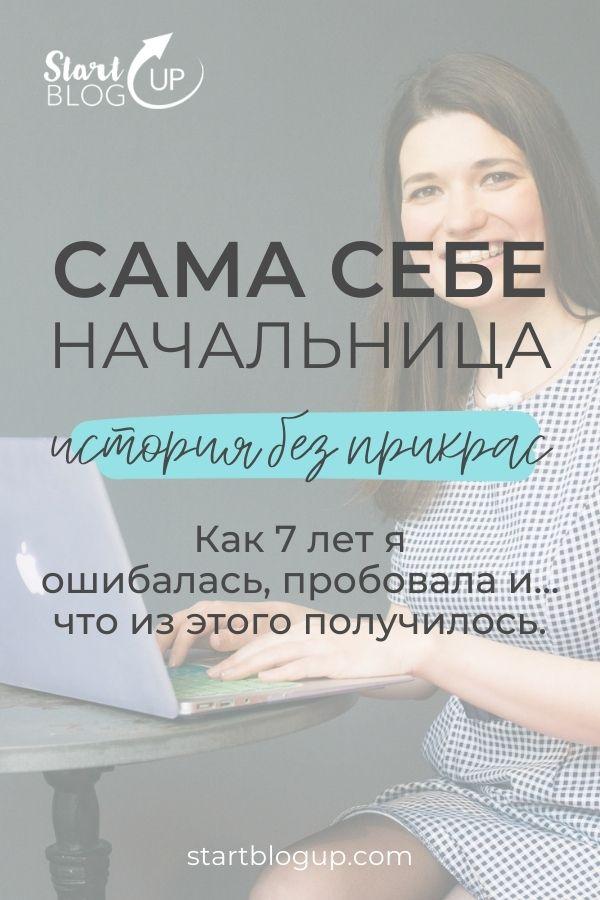 7 лет предпринимательства и история роста | Блог Варвары Лялягиной StartBlogUp.com