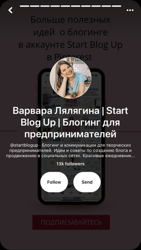 Важные изменения для продвижения в Pinterest   Блог Варвары Лялягиной StartBlogUp.com