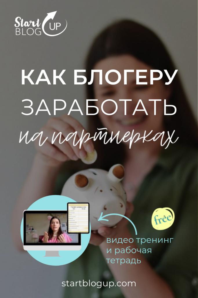 Как блогеру зарабатывать на партнёрских программах | Блог Варвары Лялягиной StartBlogUp.com